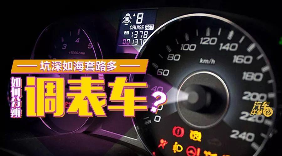 选购二手车!年份和里程哪个更重要?